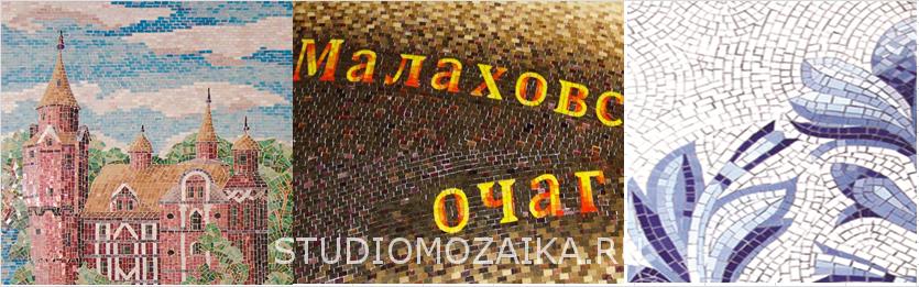 Римская мозаика 1/2 модуля