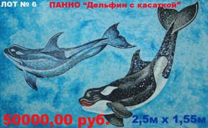 дельфин с касаткой