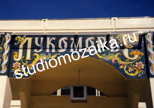 Лукоморье -Мозаичное панно .